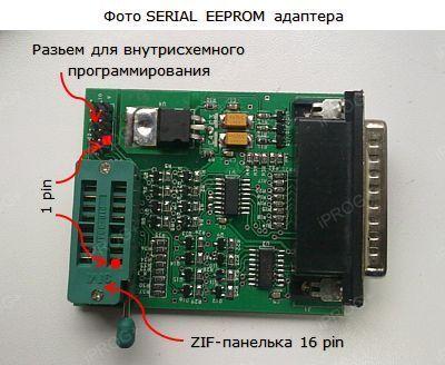 93c76 программатор своими руками